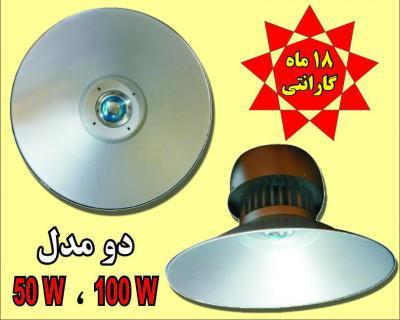 فروش چراغ آویز SMD 50 ,100W