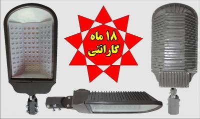 فروش چراغ خیابانی LED 100W