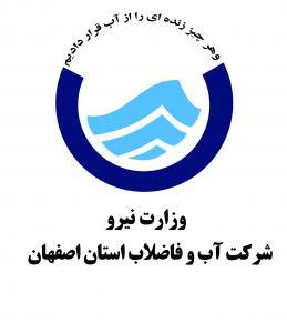 مناقصات ابفا اصفهان
