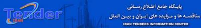 مناقصات شهرداری شاهین شهر