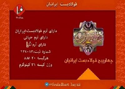 بست چهارپیچ فولادبست ایرانیان
