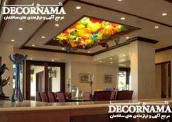 سازه فضایی | قیمت سقف شیشه ای - سازه فضایی... سازه فضایی | انواع سقف شیشه ای - سازه فضایی.